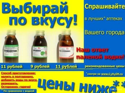 Антиреклама на русском нами