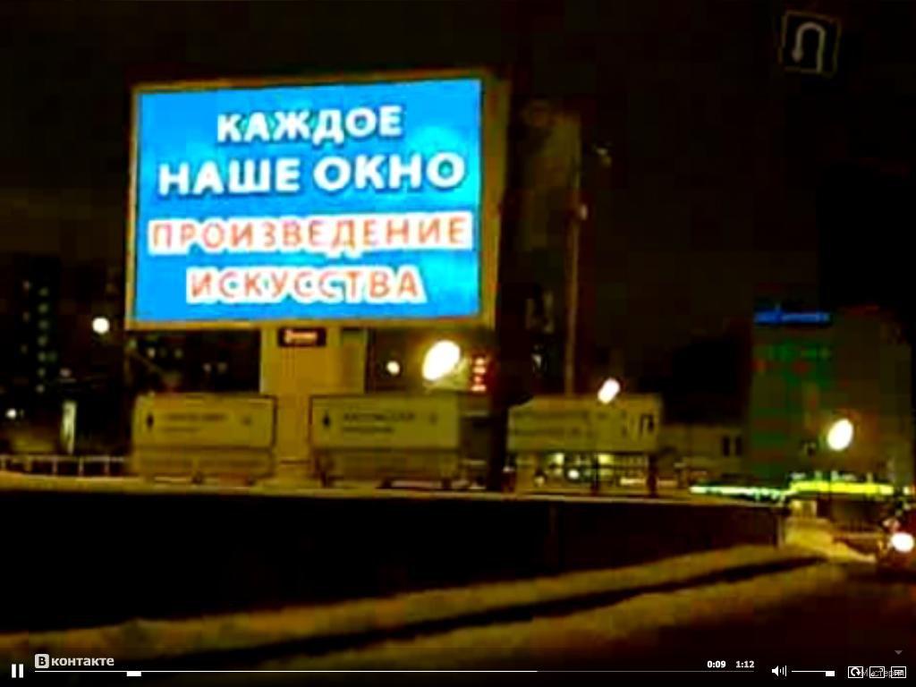 На одном из рекламных видеоэкранов на садовом кольце москвы вчера вечером был показан ролик порнографического