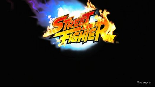 Street Fighter - Legacy