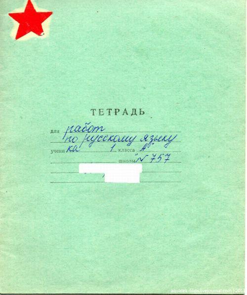 Как сделать журнал  из тетради