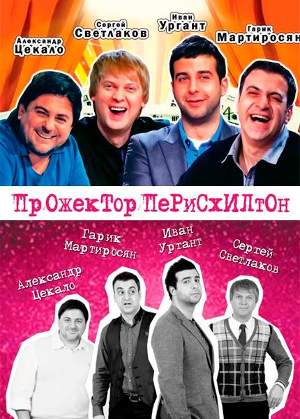 «Смотреть Выпуски Прожекторперисхилтон Все Выпуски» — 2007