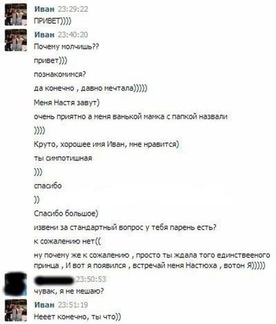 perepiska-s-seks-foruma