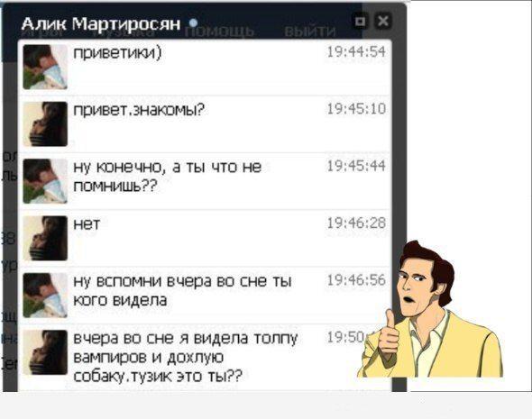 """Забавная переписка ВКонтакте (25 скриншотов) """" Мистерия - Развлекательный портал"""