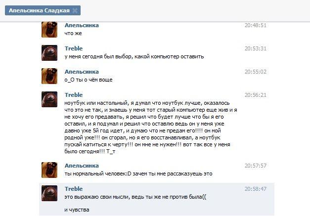 Как сделать скрин переписки в контакте - Kvartiraivanovo.ru