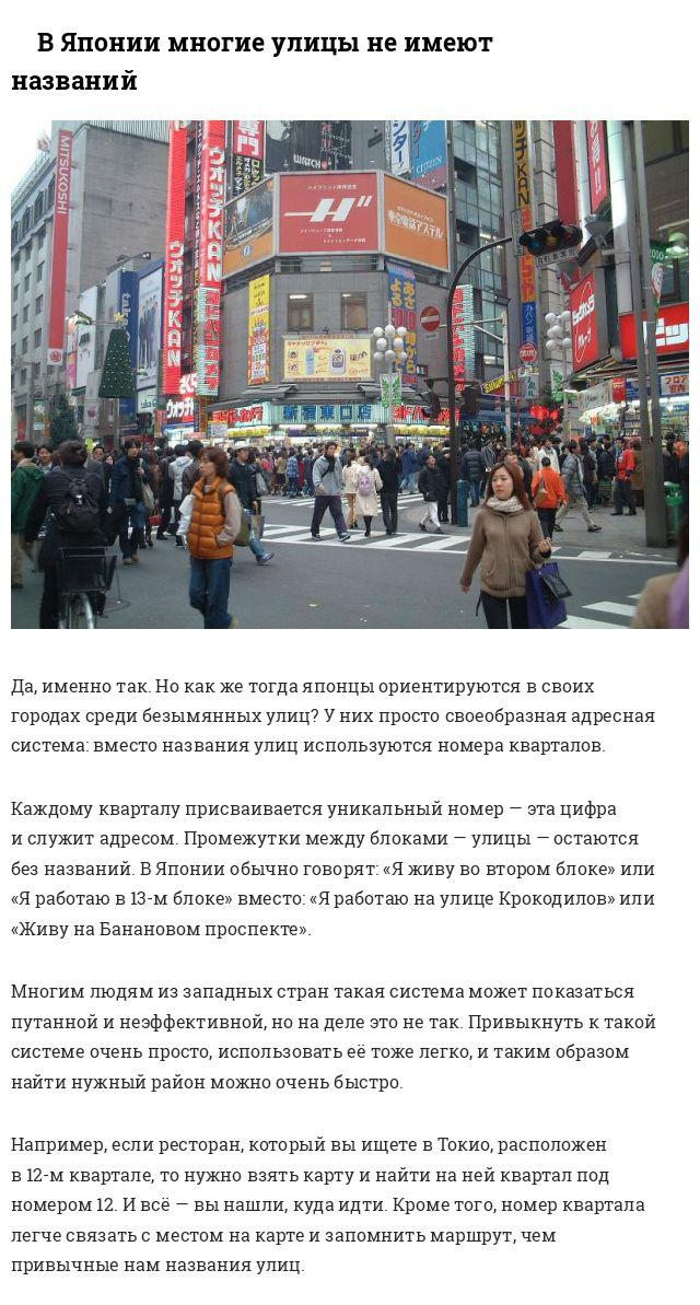 Факты о Японии, которых вы не знали