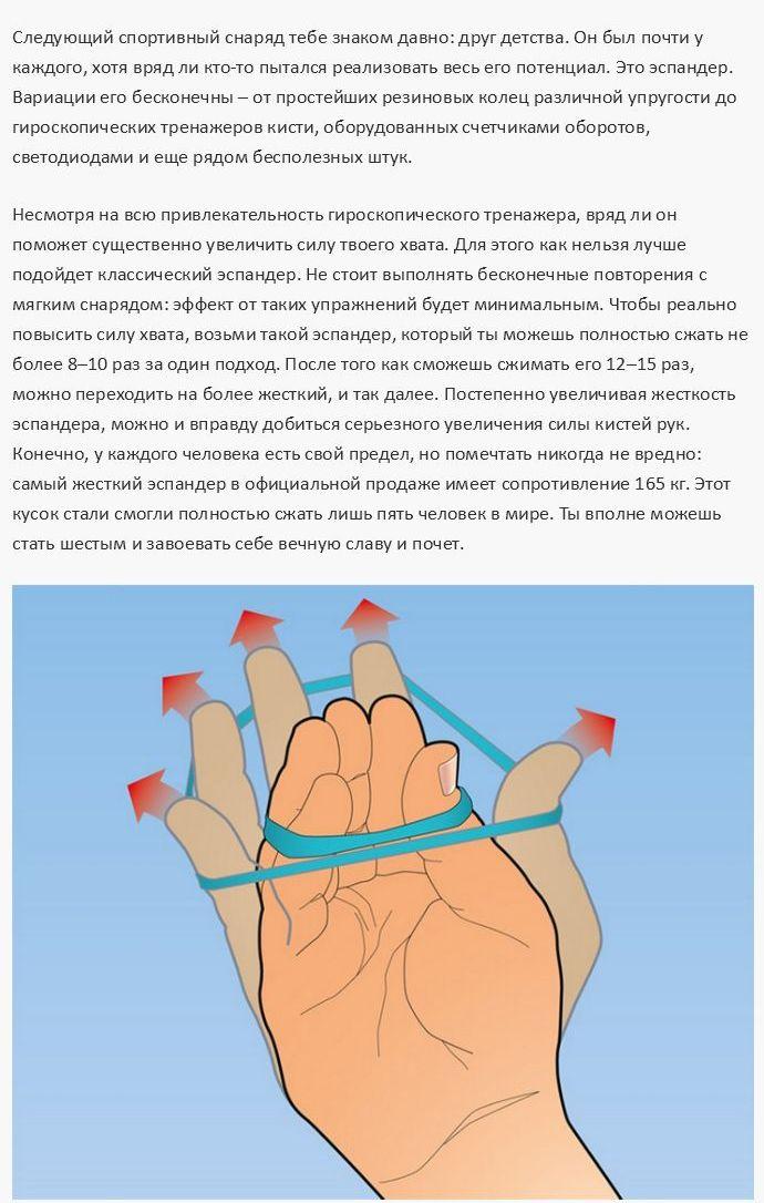 Как накачать запястье рук в домашних условиях