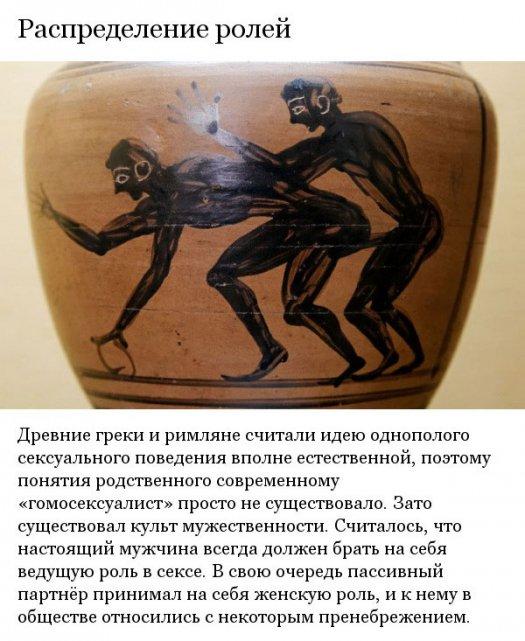 Сексуальные отношения древнего мира